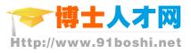 博士人才网(官方站)